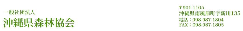 一般社団法人 沖縄県森林協会 番号901-1105 沖縄県南風原町字新川135